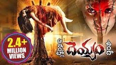 Ice Cream 3 Latest Telugu Full Movie Aa Intlo Deyyam Unda 2015