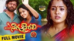 Naga Bhairavi Telugu Full Movie | Telugu Movies | Ananya, Sunny Wayne