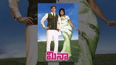 Meena Telugu Full Length Movie | Krishna Vijaya Nirmala