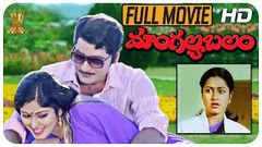 Mangalya Balam Telugu Full HD Movie | Sobhan Babu | JayaSudha | Radhika | Suresh Productions