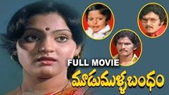 Moodu Mulla Bandham Telugu Full Movie | Sarath Babu, Madhavi, Rajendra Prasad | Telugu Movie Talkies