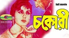 Chokori | HD1080p | Shabana | Nadeem | Reshma | Bangla Hit Movie