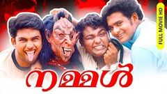 Malayalam Full Movie NAMMAL | Full HD Movie