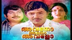 Avano Atho Avalo Malayalam Full Movie | Super Hit Malayalam Movie | Malayalam Full Movie