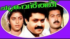Chakravarthi | Superhit Malayalam Full Movie | Suresh Gopi & Kasthuri