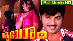 Malayalam Full Movie | Aavesam [ ആവേശം ] Thriller Movie | Ft Jayan Sheela M N Nambiar