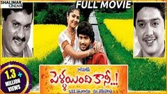 Pellaindi Kaani Telugu Full Length Movie Allari Naresh Kamalinee Mukerji