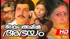 Akalangalil Abhayam Malayalam Full Movie | Romantic Movie | Madhu | Sheela