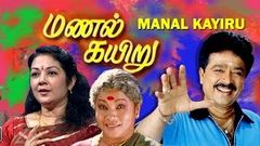 Manal Kayiru | tamil full movie