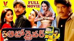 AUTO DRIVER | TELUGU FULL MOVIE | NAGARJUN | DEEPTHI BATNAGAR | SIMRAN | V9 VIDEOS