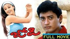 Jodi Telugu Full Movie | Prasanth, Simran, Vijaya Kumar | AR Entertainments