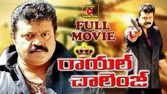 ROYAL CHALLENGE | TELUGU FULL MOVIE | SURESH GOPI | KOUSALYA | CHARAN RAJ | TELUGU CINEMA CLUB