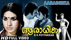 Aaradhika (1993) Malayalam Full Movie HD