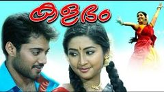 Kalabham 2006 Full Malayalam Action Movie | Navya Nair, Thilakan