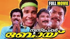 Malayalam Full Movie Newspaper Boy | Full malayalam Movie HD (Comedy)