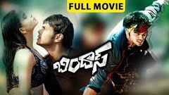 Current Theega Full Movie With Subtitles Telugu Movies 2015 Full Length Movies