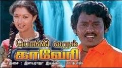 Pogivarum kaveri | Tamil Super hit movie | Ramarajan, Gauthami | Ilayaraja | T K Bose Full HD Video