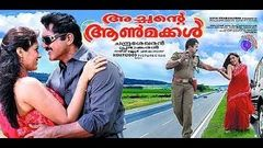 Achante Aanmakkal - 2012 Malayalam Full Movie | Sarath Kumar | Online Downloaded Movie