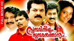 Malayalam Super Hit Comedy Movie | Sundari Neeyum Sundaran Njanum | Ft Mukesh, Prem Kumar, Thilakan