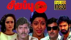 Sivappu Nila - Full Tamil Movie