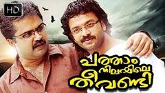 Malayalam Full Movie - Patham Nilayile Theevandi - Watch online movie