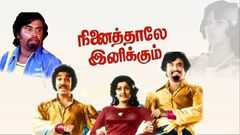 Aadu Puli Atham Tamil Full Movie | Rajanikanth, Kamal Hassan Superhit Tamil Movie