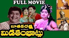 Sri Sri Sri Maryada Ramanna Full Length Telugu Movie | Padmanabham Geetanjali