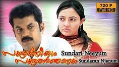 Sundari Neeyum Sundaran Njanum | New Malayalam Full Length Movie | Mukesh | Ranjitha | Thilakan