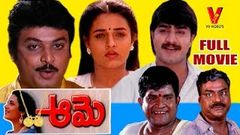 AAMEA telugu full length movie