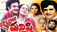 Nippulanti Manishi | Full Telugu Movie | NTR Latha | NTR Blockbuster Movies