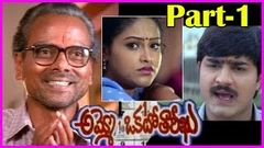 Ammo Okato Tariku Telugu Full Length Movie Part - 1 | LB Sriram , Srikanth , Raasi