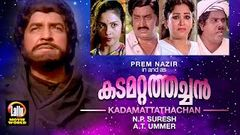 Kadamattathachan Malayalam Full Movie | Super Hit Malayalam Movie | Malayalam Old Movies