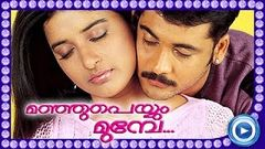 Malayalam full movie 2014 Abhiyum Njanum - Malayalam full movie 2014 new releases - FULL HD 1080P