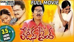 Ladies Tailor Telugu Full Length Movie | Rajendra Prasad Archana Deepa