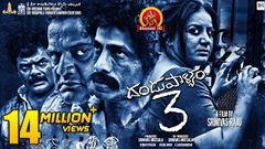 Dandupalyam 3 Telugu Full Movie - 2018 Telugu Full Movies - Pooja Gandhi Ravi Shankar Sanjjanaa