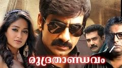 malayalam full movie 2014 new releases RUDRATHANDAVAM [HD Video]