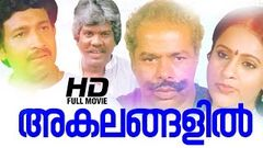 Akalangalil Malayalam Full Movie | Evergreen Malayalam Full Movie | Sukumari | Thilakan