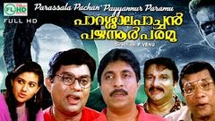 Parassala Pachan Payyannur Paramu | Comedy hits | entertainer Cinema | Sreenivasan | Jagathy Others