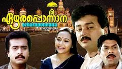 Malayalam full movies | EZHARA PONNANA | family | Comedy | action | entertainer cinema