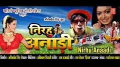 NIRAHU ANADI - Full Bhojpuri Movie