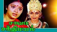 Sarvam Sakthimayam | Full Tamil Devotional Movie | Rajesh Sudha Chandran