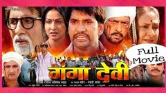 Ganga devi Bhojpuri Full Movie 2016