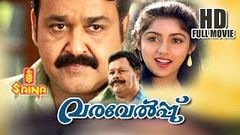 Full Malayalam Movie Varavelpu Mohanlal Revathi Sreenivasan | Comedy Movie