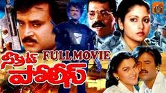 SECRET POLICE | TELUGU FULL MOVIE | RAJINIKANTH | KUSHBOO | JAYASUDHA | TELUGU MOVIE ZONE