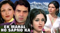 Ek Mahal Ho Sapno Ka I Dharmendra Ashok Kumar Sharmila Tagore I Full Length Hindi Movie