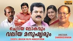 Cheriya Lokavum Valiya Manushyarum | malayalam full movie 2016 upload | Mukesh | Jagathy Sreekumar
