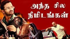 Andha Sila Nimidangal ⌇ ⌇ Tamil Movie ⌇ ⌇ Thriller Action ⌇ ⌇ Mystery ⌇ ⌇ Speed Klaps Tamil