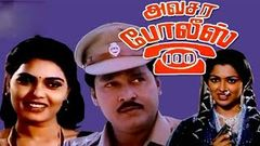 Avasara Police 100 Tamil Movies | Tamil Super Hit Movies | Tamil Full Movies