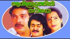 Aalkkoottathil Thaniye | Malayalam Hit Full Movie | Mammootty & Seema