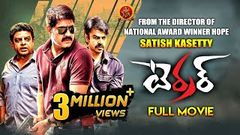 Terror Full Movie | 2019 Telugu Full Movies | Srikanth | Nikitha | Bhavani HD Movies